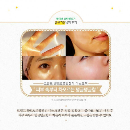 Koelf Gold & Royal Jelly Hydrogel Mask Pack