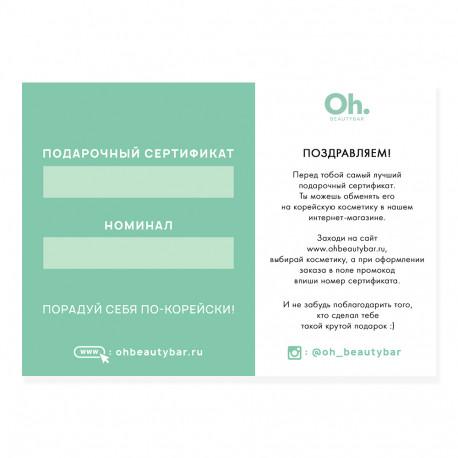 Подарочный сертификат на корейскую косметику Oh Beautybar