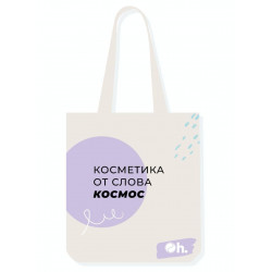 "Фирменный Шопер Oh Beautybar ""Косметика от слова космос"""