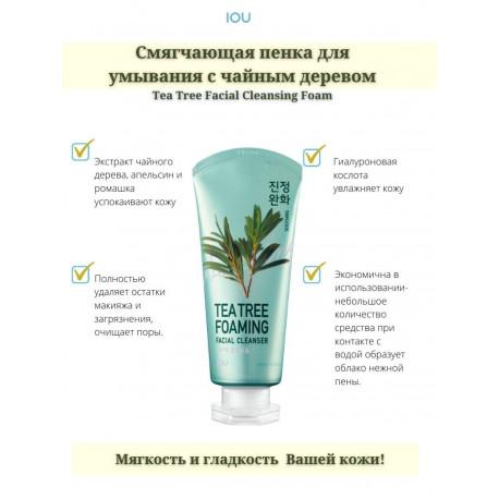 IOU Tea Tree Foaming Facial Cleanser