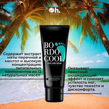 EVAS Bordo Cool Foot Care Cream